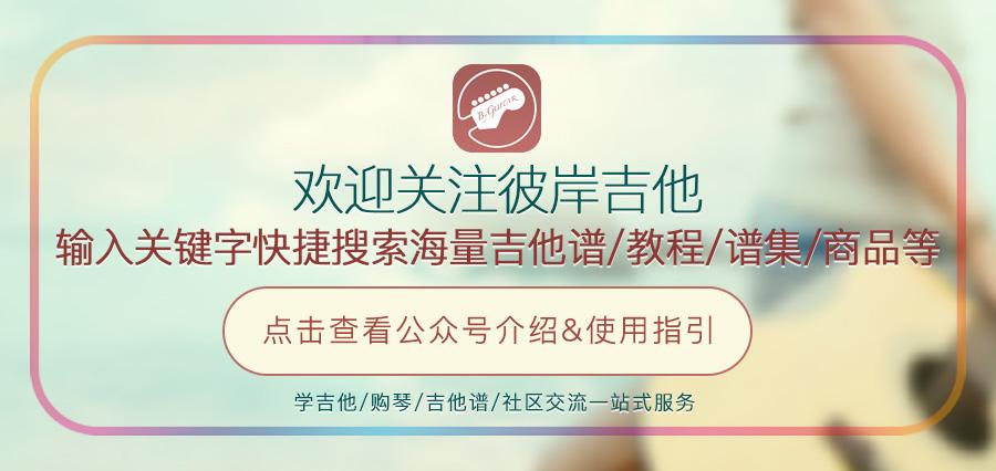 【教程】彼岸吉他公众号介绍&新用户使用指引