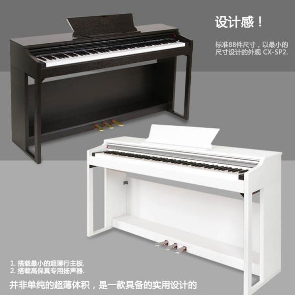 克拉乌泽CRAWZER SP2电钢琴 热销型号