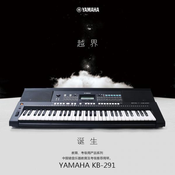 YAMAHA KB-290 电子琴