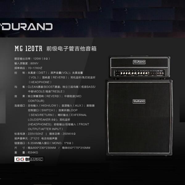 DURAND杜兰德 120TR电子管分体电吉他音箱