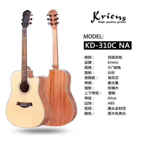 彼岸推荐入门用琴kriens克林斯KD-310 NA 云杉沙比利民谣吉他