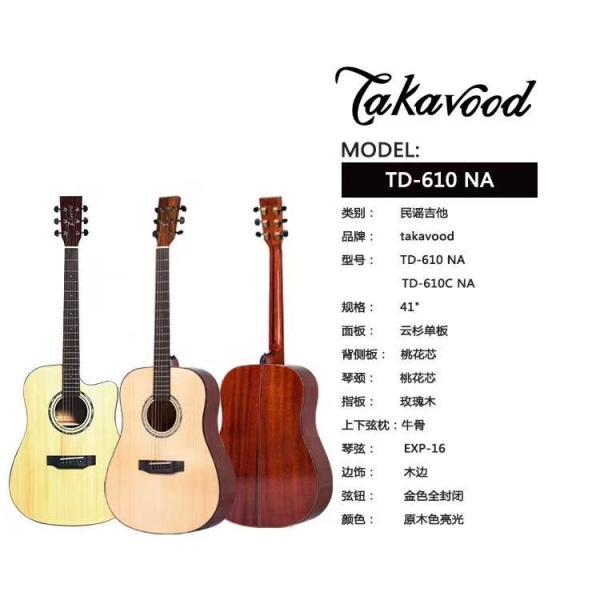 彼岸推荐中档单板琴-takavood/塔卡吾德TD-610 NA  41寸单板民谣