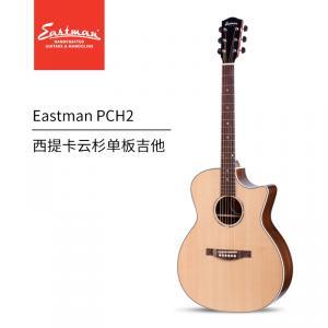 Eastman 伊斯特曼 PCH2 西提卡云杉玫瑰木单板原声电箱民谣木吉他-41寸缺角