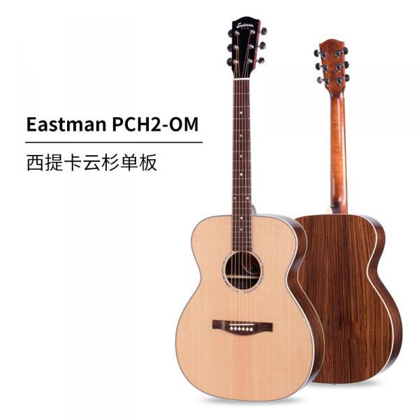 Eastman 伊斯特曼 PCH2 西提卡云杉玫瑰木单板原声电箱民谣木吉他-40寸圆角