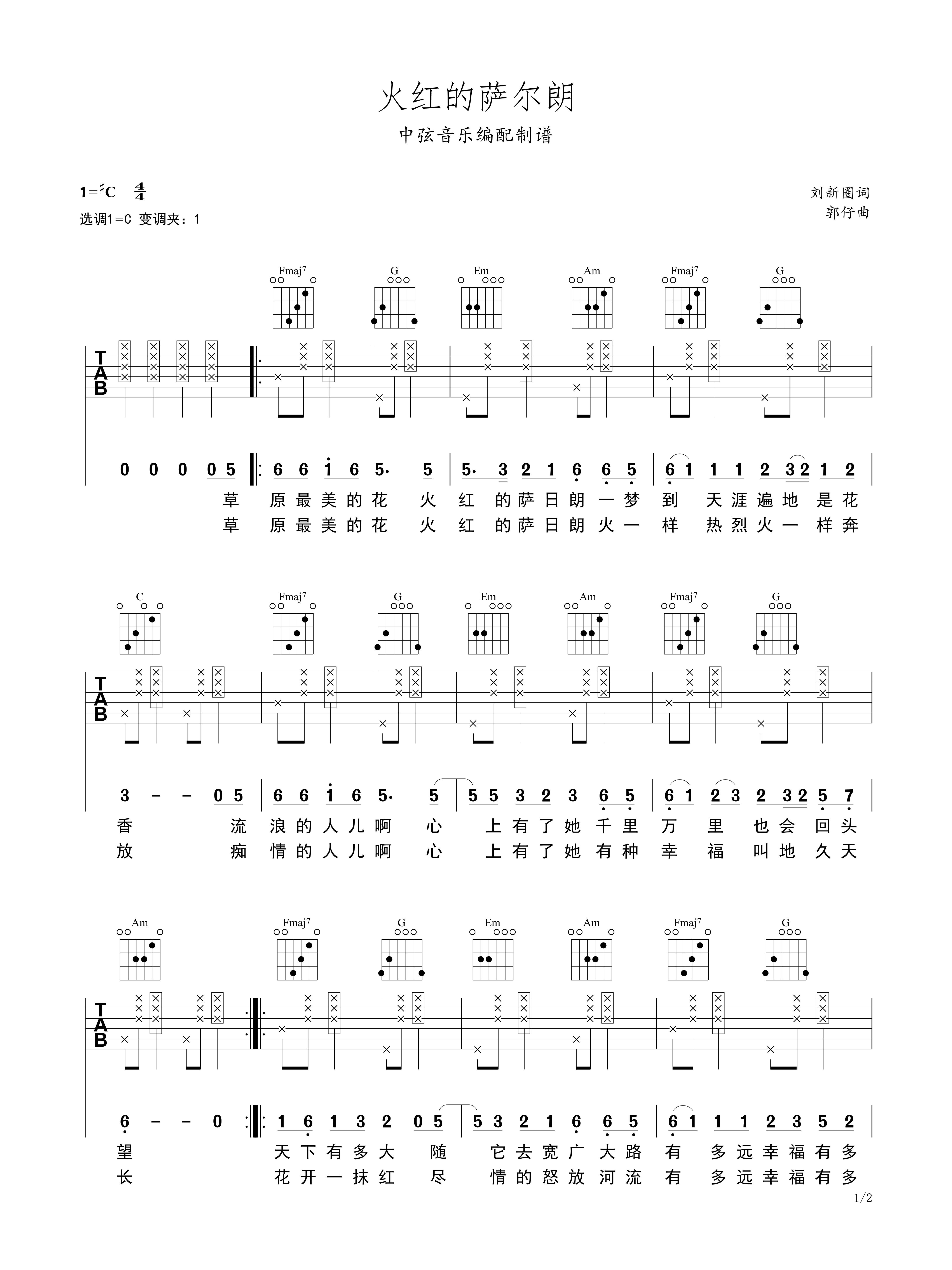 萨日朗曲谱_火红的萨日朗曲谱