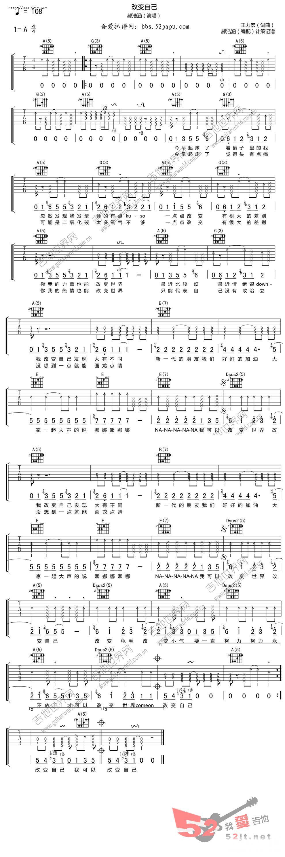 郝浩涵吉他谱_改变自己 郝浩涵版吉他谱视频吉他谱 王力宏-彼岸吉他 - 一站式 ...