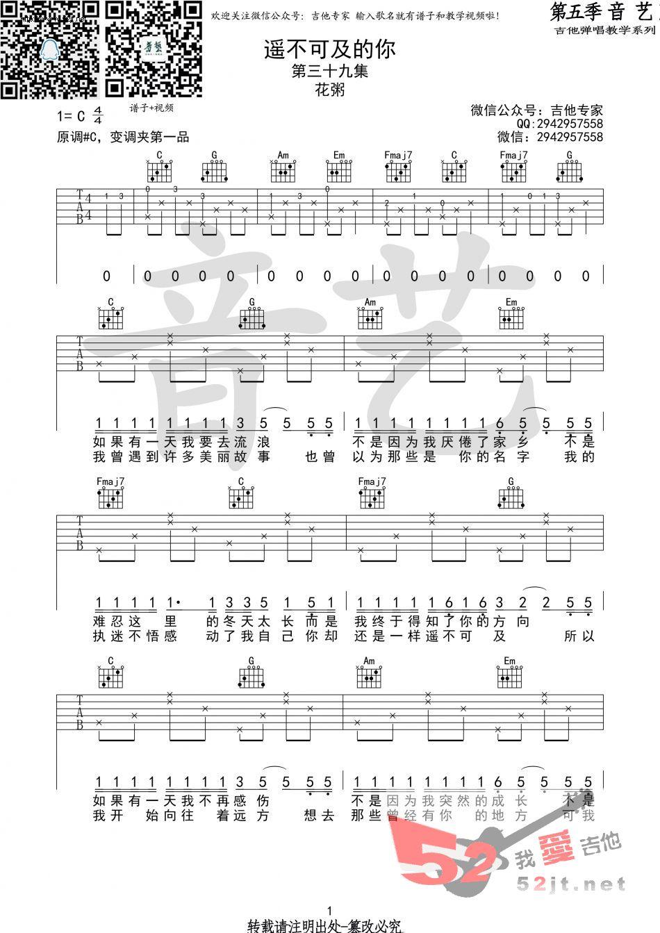 不可说弹唱谱_遥不可及的你 音艺吉他弹唱吉他谱 -彼岸吉他 - 一站式吉他爱好 ...