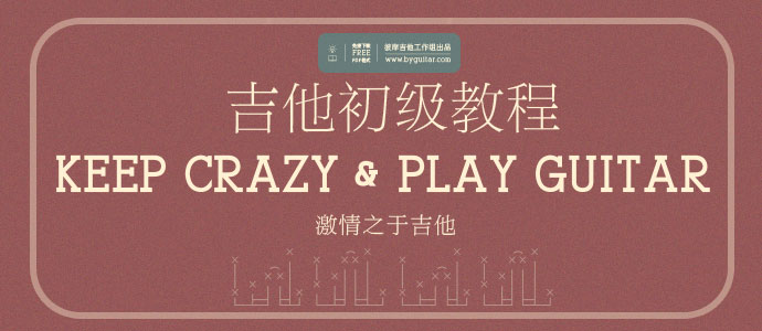 彼岸吉他初级教程(Keep crazy and play guitar)